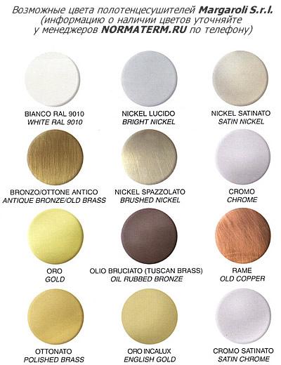 Расцветки полотенцесушителей (хром, бронза, медь, золото) Маргароли Margaroli