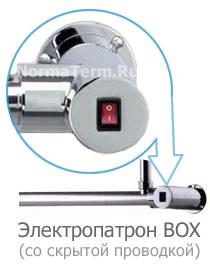 Электропатрон для полотенцесушителя (скрытая проводка полотенцесушителя Маргаролли)